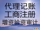 惠州区江北 惠阳大亚湾工商注册公司注册代理记账