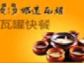李记煨道瓦罐快餐加盟