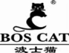 波士猫箱包 诚邀加盟