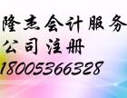 隆杰专业快速代理,注册潍坊各类公司及个体