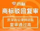 北京商標駁回 商標復審 商標異議 商標答辯 無效宣告