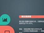 华商所微交yi加盟 灯具灯饰 投资金额 1万元以下