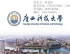 成人高考:广西科技大学函授本科数字媒体艺术