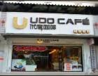 优度咖啡饮品店加盟费多少