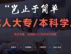 广州学历教育,自考本科培训机构,专升本培训哪个好