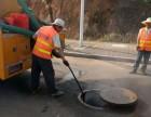 通州区先锋镇高压清洗管道 管道清淤 管道疏通 化粪池清理