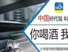包车游览、旅游代驾、专业的司机,安全快捷