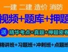 淄博消防工程师造价工程师二建培训网校哪家好?