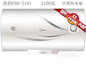 志丹美的热水器保养,【荐】价格合理的美的电热水器供销