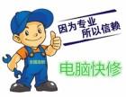 罗湖清水河电脑维修系统安装龙园山庄悦园 青湖山庄