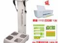 Body体测仪 健身房专用器械 人体脂肪成份分析仪