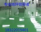 清河环氧地坪公司/清河厂房地面刷漆/清河环氧地坪施工队