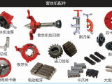 厂家供应各类品牌套丝机配件 板牙头油泵刮刀(