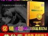 黄秋葵胶囊30粒男性保健品增大增粗补肾延时持久雪域藏宝软勃金V8