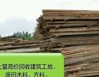 柳州市内大量高价回收工地废旧方料 复合板