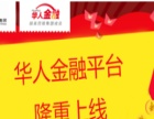 华人金融 华人金融加盟招商