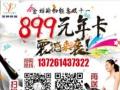中山瑜伽培训班瑜伽年卡仅需899,还送500元代金券!!