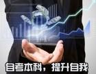 上海南汇成人大专学历,自考专升本,学历提升本科多少钱