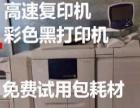 天津复印机出租,打印机租赁,一体机出租200元起租