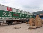 金华义乌到香港江西路社区居委会货运公司期待您的了解哦