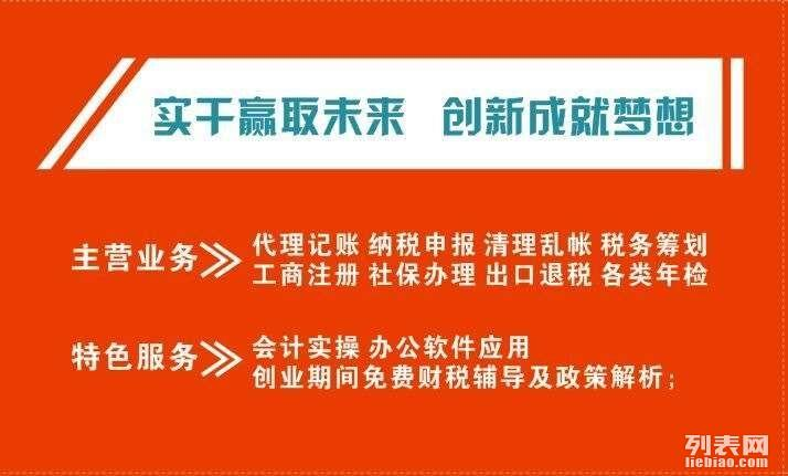 沈阳代理记账国地税申报乱帐清理无地址注册变更增资注销