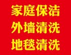 徐州全市提供各种保洁服务--自带所有保洁工具