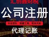 武汉江岸区工商注册-江岸公司注册-江岸代办注册公司