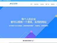 上海涂马网络-响应式网站建设 网络推广-网站制作-高端定制