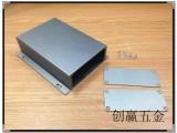 仪表壳体铝型材外壳diy/铝型材仪表壳体