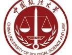 中国政法大学法学硕士火热招生中!