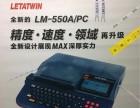 MAX/美克司线号机LM550A号码管打印机套管字码管打号机