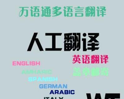桂林外语多语种翻译