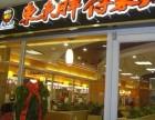 东东胖仔米线加盟店