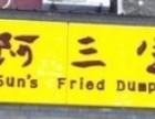 阿三生煎包加盟费 上海加盟阿三生煎包需要多少钱阿三生煎包