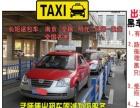 出租车接送客人包车