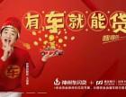 徐州丰县汽车房产抵押贷款