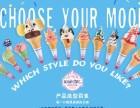 冰雪girl冰淇淋加盟费多少 加盟有什么优势 加盟电话多少