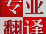 翻译低报价50元千字 咨询