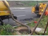 长春汽车城市政管道疏通清淤,管道疏通
