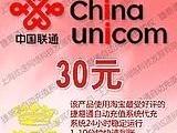 中国联通 在线充值 30元