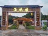 广州渔观园休闲农庄-那就是我心心念的休闲乐园