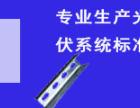 什麼样的光伏支架配件才符合设备要求呢欢迎指点