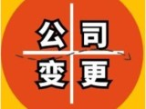天津大港区有限责任公司变更监事的材料