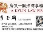 珠海股权律师 珠海股东纠纷律师 珠海著名公司律师 首选李玉麟