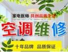 欢迎访问(台州上菱空调)官方网站各区售后维修咨询电话Y