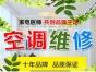 欢迎访问江阴格力空调售后服务维修网站各区咨询电话欢迎E