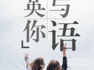 2018年宁波海曙哪有小学英语春季班?宁波纬亚英语培训学校