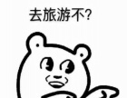 南通中国国际旅行社有限公司