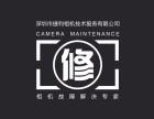 华强北专业单反相机镜头授权维修点卡西欧神器维修换壳