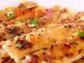 【酱香饼,千层饼】加盟 夫妻创业项目 酱香饼酱料